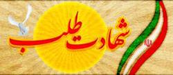 shahadatalab